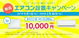 (仮)エアコン設置キャンペーン